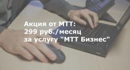 Акция_МТТ